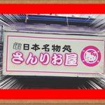 さんりお屋【湯布院店】は湯の坪通りにある純和風店舗