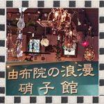 湯布院でお土産なら雑貨店は要チェック!金鱗湖周辺「由布院の浪漫・硝子館」に魅せられて