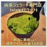 湯布院!抹茶ジェラート専門店 telato(テラート)は抹茶アイスが濃厚で激ウマな店