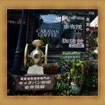 湯布院のおすすめコーヒー専門店「キャラバン珈琲由布院館」で至福の一杯を頂く!