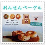 湯布院駅近のパン屋さん「こちょぱん」が焼くベーグルが美味しすぎる!