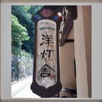 【湯布院】洋灯舎(ランプシャ)は金鱗湖の絶景とお腹も心も満たされる美味しいレストラン